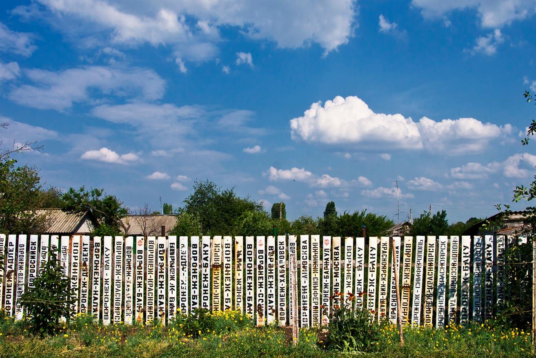 Поездатый забор