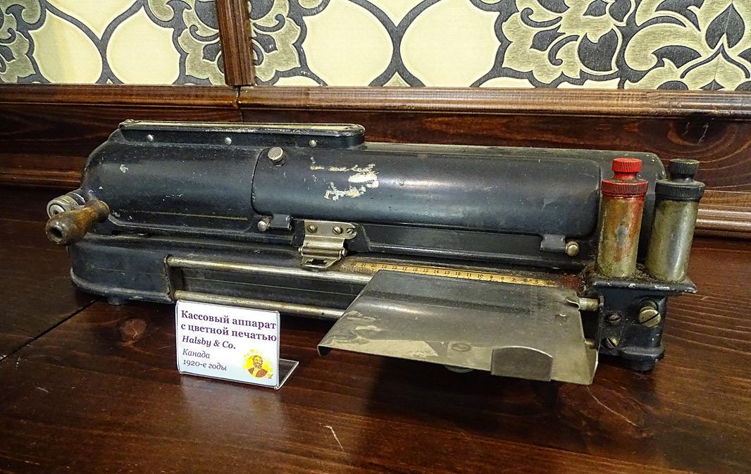 Кассовый аппарат с цветной печатью Halsby&Co. Канада, 1920-е годы.