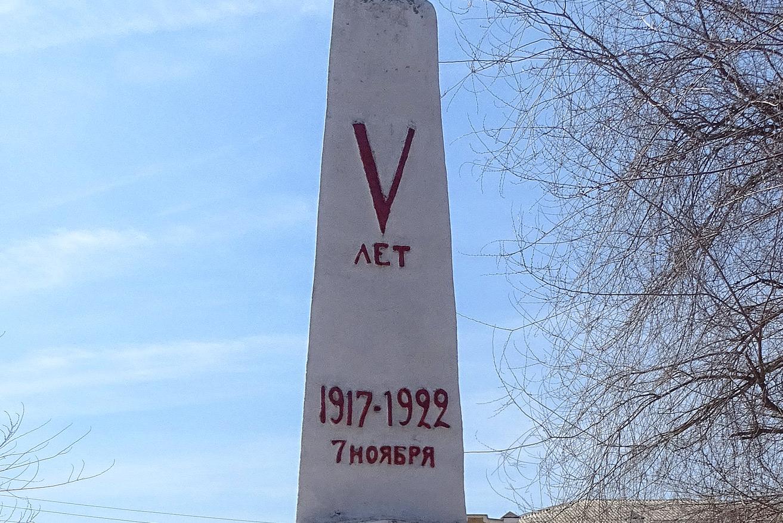 Первый памятник юбилею Советской власти