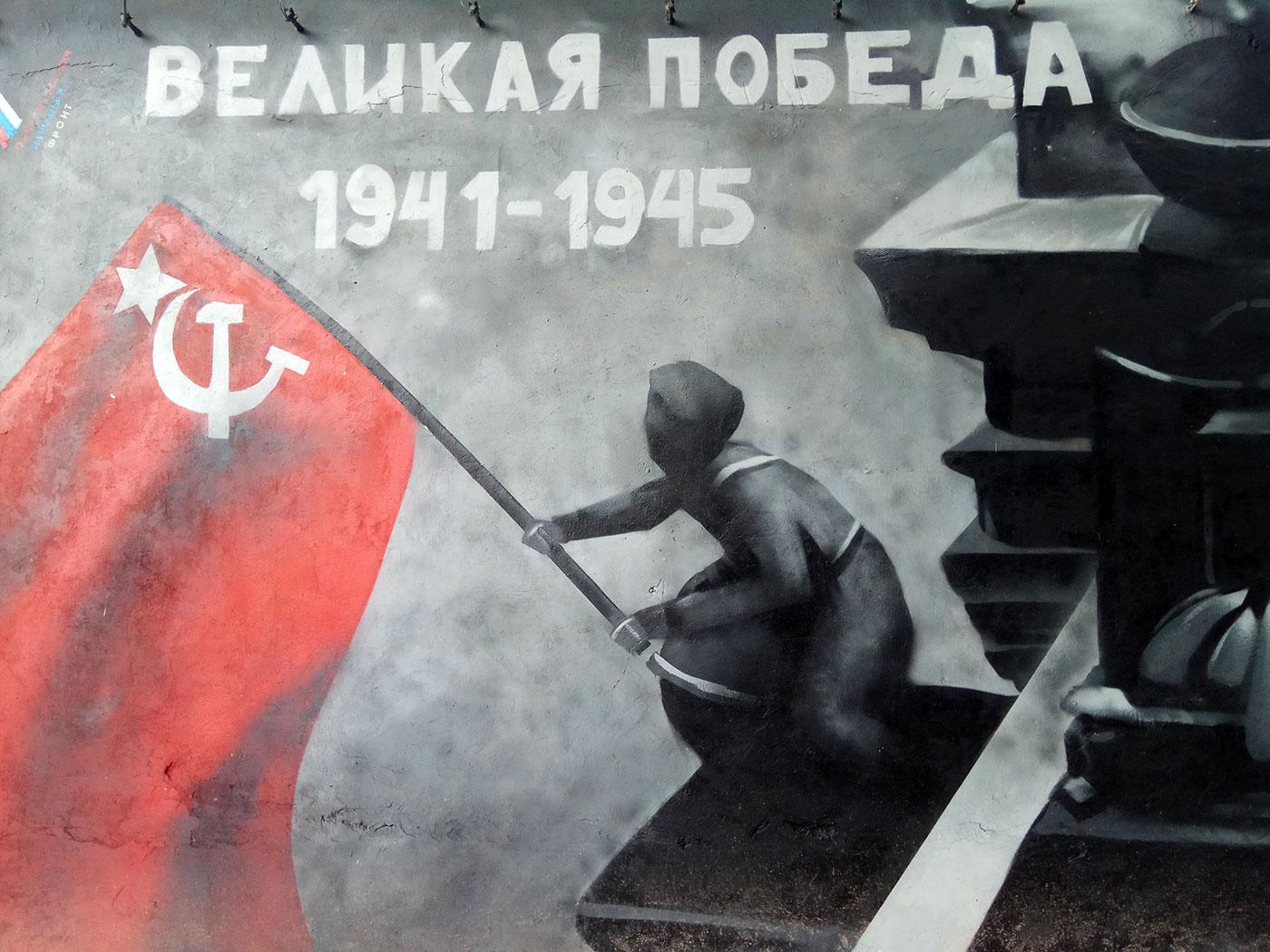 Патриотическое граффити в центре Воронежа