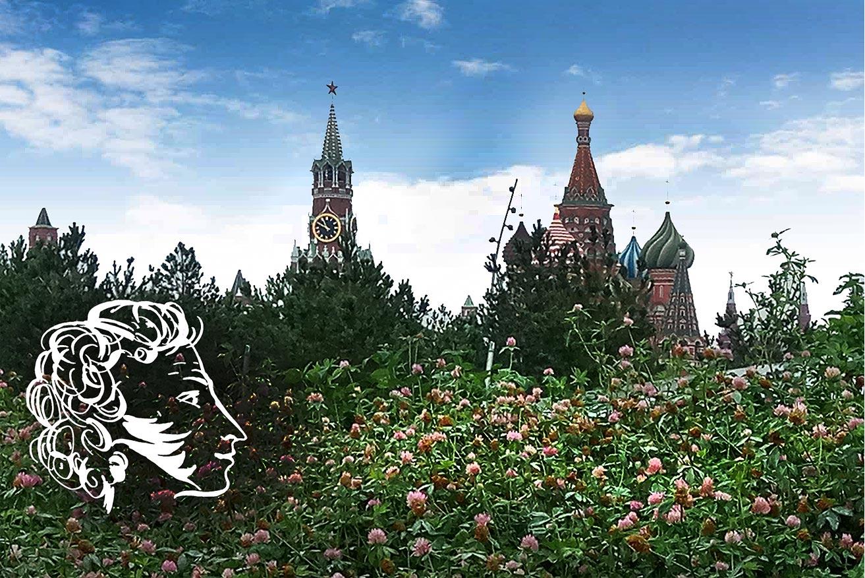 Москва и Пушкин